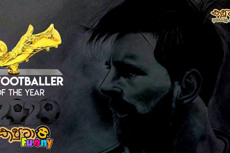 වසරේ පාපන්දු ක්රීඩකයා… | Footballer of the Year