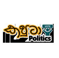 Kaputa Politics
